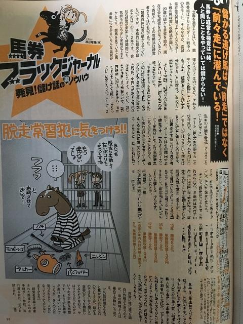 ディーランサー・西城つよしメディアデビュー.jpg
