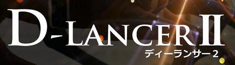 ディーランサー2・1.PNG